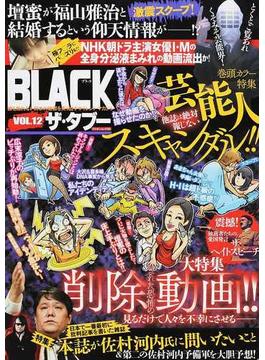 BLACKザ・タブー VOL.12