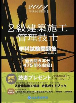 2級建築施工管理技士学科試験問題集 平成26年度版