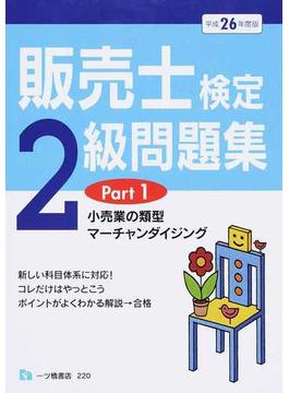 販売士検定2級問題集 平成26年度版Part1 小売業の類型,マーチャンダイジング