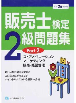 販売士検定2級問題集 平成26年度版Part2 ストアオペレーション,マーケティング,販売・経営管理