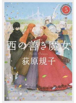 西の善き魔女 5 闇の左手(角川文庫)