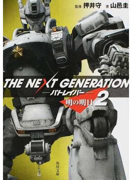 THE NEXT GENERATIONパトレイバー 2 明の明日(角川文庫)