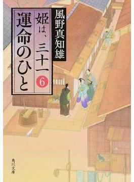 運命のひと(角川文庫)