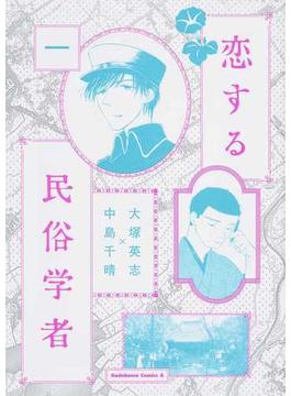 恋する民俗学者 1 (角川コミックス・エース)(角川コミックス・エース)