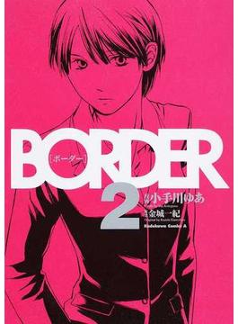 BORDER 2 (角川コミックス・エース)(角川コミックス・エース)