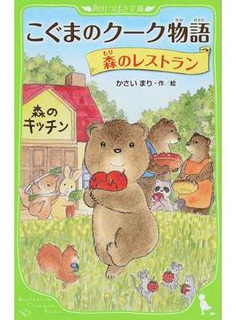 こぐまのクーク物語 8 森のレストラン(角川つばさ文庫)