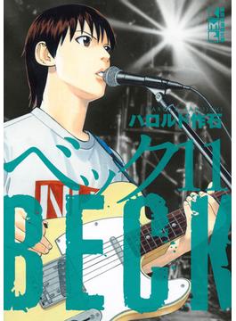 BECK 11(講談社漫画文庫)