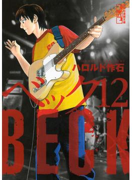 BECK 12(講談社漫画文庫)