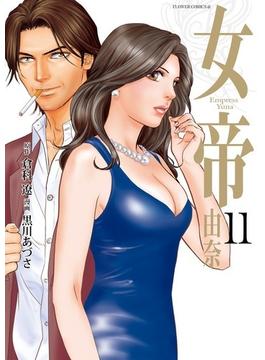 女帝由奈 11(フラワーコミックス)