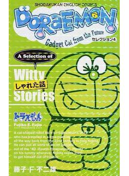 DORAEMON セレクション4 Gadget Cat from the Future (SHOGAKUKAN ENGLISH COMICS)