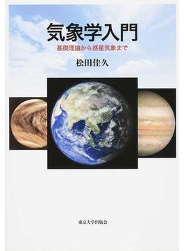 気象学入門 基礎理論から惑星気象まで