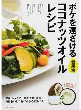 ボケを遠ざける健康油ココナッツオイルレシピ