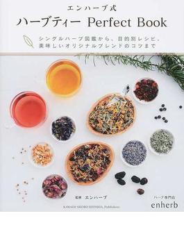 エンハーブ式ハーブティーPerfect Book シングルハーブ図鑑から、目的別レシピ、美味しいオリジナルブレンドのコツまで