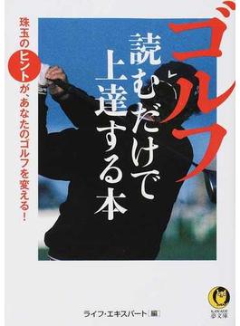 ゴルフ読むだけで上達する本 珠玉のヒントが、あなたのゴルフを変える!(KAWADE夢文庫)