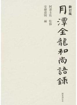 月潭全龍和尚語録 新訂版