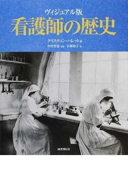 看護師の歴史 ヴィジュアル版