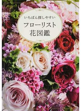 いちばん探しやすいフローリスト花図鑑