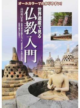 世界遺産で見る仏教入門 オールカラーでわかりやすい!
