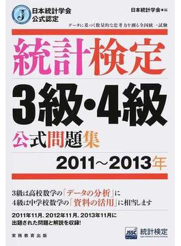 統計検定3級・4級公式問題集 日本統計学会公式認定 2011〜2013年