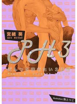 ぱんつを穿きたい3日間(プラチナ文庫)