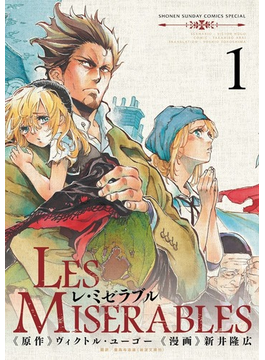 LES MISERABLES(少年サンデーC) 8巻セット