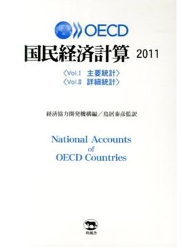 OECD国民経済計算 2011 2巻セット