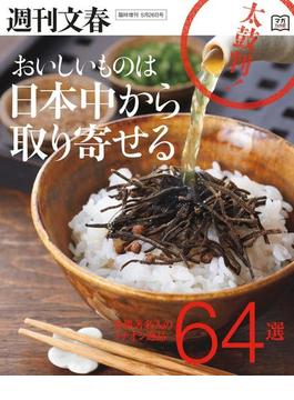 おいしいものは日本中から取り寄せる【文春e-Books】(文春e-book)