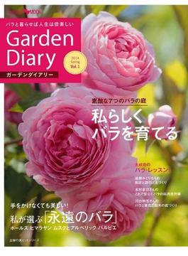 ガーデンダイアリー バラと暮らせば人生は倍楽しい Vol.1(2014Spring)