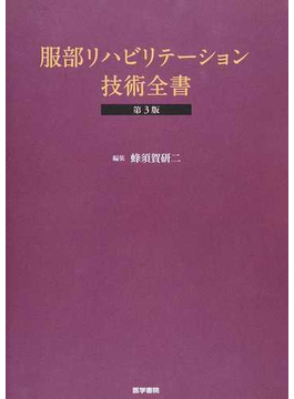 服部リハビリテーション技術全書 第3版