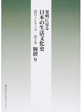 発明に見る日本の生活文化史 農具1シリーズ 第2巻 籾摺り