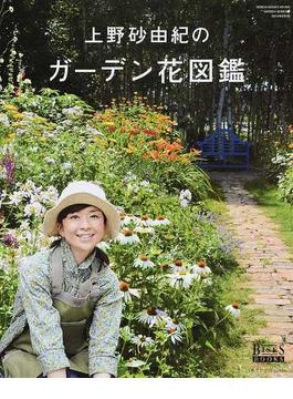 上野砂由紀のガーデン花図鑑(GEIBUN MOOKS)