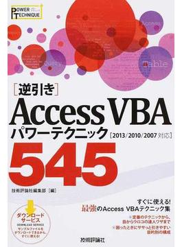 〈逆引き〉Access VBAパワーテクニック545