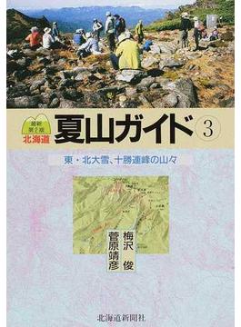 北海道夏山ガイド 最新第2版 3 東・北大雪、十勝連峰の山々
