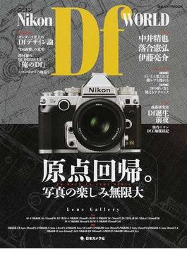 ニコンDf WORLD 原点回帰。写真の楽しみ無限大(日本カメラMOOK)