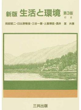 生活と環境 新版 第3版訂正
