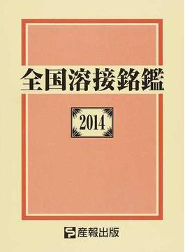 全国溶接銘鑑 2014