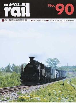 レイル No.90 C11製造時の形態観察■広島昭和37年8月■オーストリアとドイツの蒸機博物館