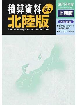 積算資料北陸版 Vol.84(2014年度上期版)