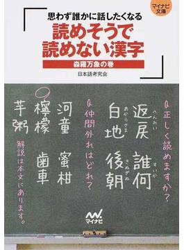 読めそうで読めない漢字 思わず誰かに話したくなる 森羅万象の巻