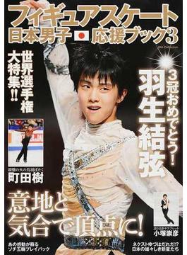 フィギュアスケート日本男子応援ブック 3 世界選手権大特集!!
