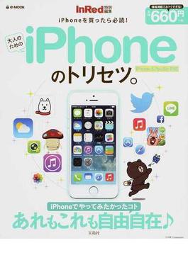 大人のためのiPhoneのトリセツ。(e‐MOOK)
