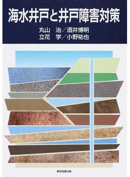 海水井戸と井戸障害対策