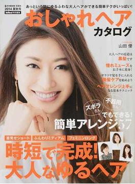 おしゃれヘアカタログ 2014夏秋号(e‐MOOK)