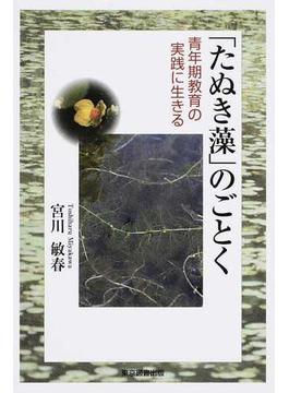 「たぬき藻」のごとく 青年期教育の実践に生きる