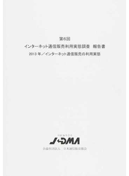 インターネット通信販売利用実態調査報告書 インターネット通信販売の利用実態 第6回(2013年)