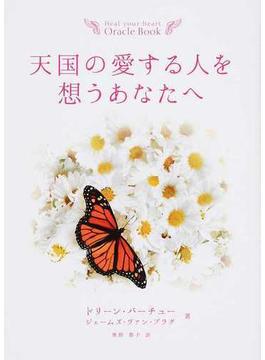 天国の愛する人を想うあなたへ Heal your heart Oracle Book