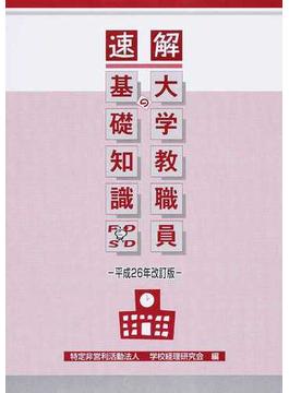 速解大学教職員の基礎知識 平成26年改訂版