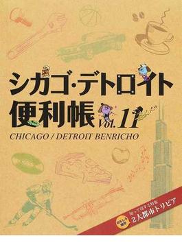 シカゴ・デトロイト便利帳 Vol.11