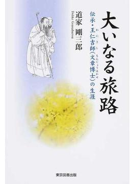 大いなる旅路 伝承・王仁吉師(文章博士)の生涯