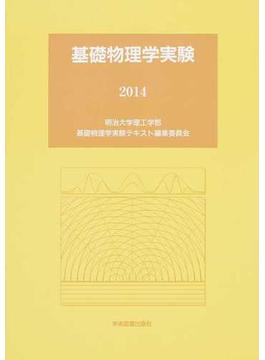 基礎物理学実験 2014